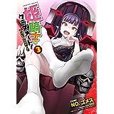 姫騎士がクラスメート!  THE COMIC 3 (ヴァルキリーコミックス)