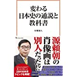 変わる日本史の通説と教科書 (宝島社新書)