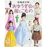 増補改訂版 おゆうぎ会の服とこもの (レディブティックシリーズno.4495)