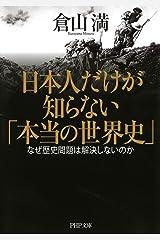 日本人だけが知らない「本当の世界史」 なぜ歴史問題は解決しないのか PHP文庫 Kindle版