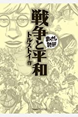 戦争と平和 (まんがで読破) Kindle版