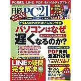 日経PC21 2021年 7 月号