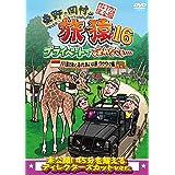 東野・岡村の旅猿16 プライベートでごめんなさい…バリ島で象とふれあいの旅 ワクワク編 プレミアム完全版 [DVD]