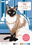 100パズルぬりえ 7世界の動物 (アートセラピーシリーズ)