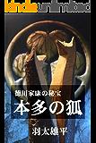 本多の狐: 徳川家康の秘宝