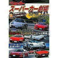 スーパーカー劇場SPECIAL (別冊ベストカー)