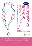 実践!  遺伝性乳がん・卵巣がん診療ハンドブック: HBOC管理とがん予防のためのネクストステップ (女性ヘルスケアpractice 2)