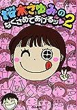 桜木さゆみのなぐさめてあげるッ (2) (ぶんか社コミックス)