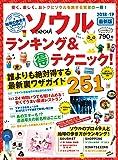 地球の歩き方MOOK ソウル ランキング&テクニック!  2018~19 (地球の歩き方ムック)