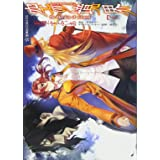 空の境界 the Garden of sinners(7) (星海社COMICS)