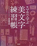 スマホで学ぶ美文字練習帳【QRコード付き】