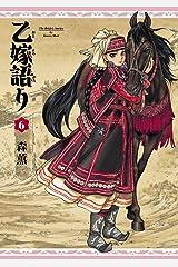 乙嫁語り 6巻 (HARTA COMIX) Kindle版