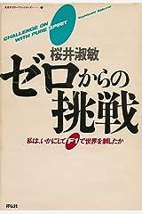 ゼロからの挑戦―私は、いかにしてF1で世界を制したか (先見サラリーマン・シリーズ (8)) 単行本