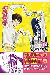 怨霊奥様(32) (NINO) Kindle版