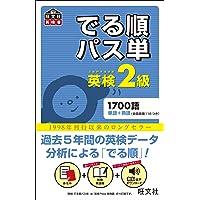 【音声アプリ対応】英検2級 でる順パス単 (旺文社英検書)
