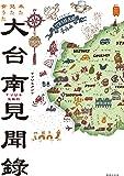 来た見た食うた ヤマサキ兄妹的 大台南見聞録 (KanKanTrip20)
