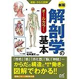 運動・からだ図解 新版 解剖学の基本