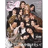 CanCam(キャンキャン)2021年 02 月号【通常版・表紙&グラビア/E-girls】[雑誌]