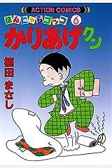 かりあげクン : 6 (アクションコミックス) Kindle版