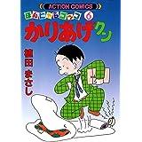 かりあげクン : 6 (アクションコミックス)