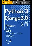 Python3 + Django2.0入門 - Pythonで作るWebアプリケーション開発入門 - その3