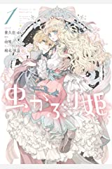 虫かぶり姫: 1【電子限定描き下ろしマンガ付】 (ZERO-SUMコミックス) Kindle版