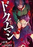ドクムシ The Ruins Hotel(5) (アクションコミックス)