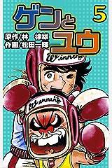 ゲンとユウ (5) Kindle版