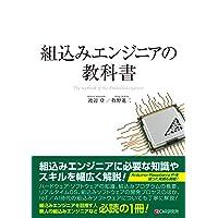 組込みエンジニアの教科書