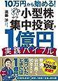 10万円から始める! 小型株集中投資で1億円 実践バイブル