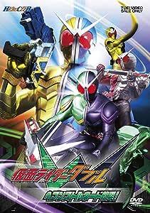 ヒーロークラブ 仮面ライダーW VOL.2 [DVD]