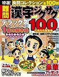 特選! 難問漢字ジグザグデラックス Vol.6 (晋遊舎ムック)
