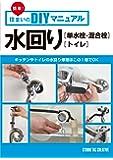 簡単! 住まいのDIYマニュアル 水回り[単水栓・混合栓][トイレ] (簡単!住まいのDIYマニュアル)