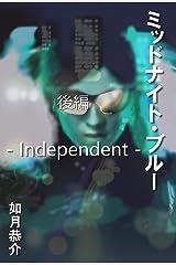 ミッドナイト・ブルー 後編: Independent Kindle版