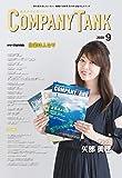躍進企業応援マガジン COMPANYTANK(カンパニータンク) 2020年9月号