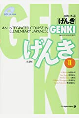 GENKI: An Integrated Course in Elementary Japanese II [Second Edition] 初級日本語 げんき II [第2版] ペーパーバック