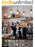 喫茶店とカフェについて考える