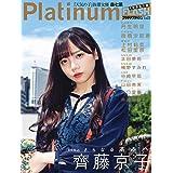 Platinum FLASH Vol.11 (光文社ブックス)