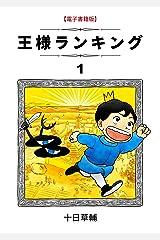 王様ランキング(1) (BLIC) Kindle版