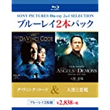 ブルーレイ2枚パック ダ・ヴィンチ・コード エクステンデッド・エディション/天使と悪魔 スペシャル・エディション [Blu-ray]
