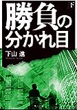 勝負の分かれ目(下)【電子特典付き】 (角川文庫)