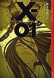 X-01 エックスゼロワン [参] (YA! ENTERTAINMENT)