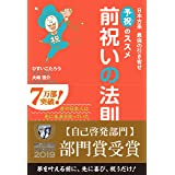 【Amazon.co.jp 限定】前祝いの法則 Amazon限定 著者サインポストカード2枚付き