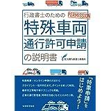 行政書士のための特殊車両通行許可申請の説明書