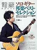 龍藏Ryuzo(りゅうぞう) ソロ・ギター邦楽ベスト・セレクション (Guitar Magazine)