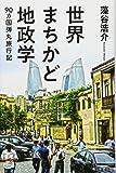 世界まちかど地政学 90カ国弾丸旅行記