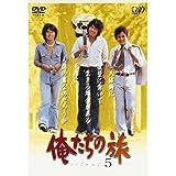 俺たちの旅 VOL.5 [DVD]