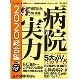 病院の実力 総合編 2020 (YOMIURI SPECIAL 128)