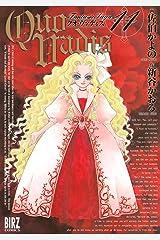 QUO VADIS~クオ・ヴァディス~ (11) (バーズコミックス) Kindle版
