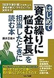 はじめて「資金繰りに悩む社長」を担当したときに読む本 「経営改善計画」の活用による業績改善コンサルティングの実践手法